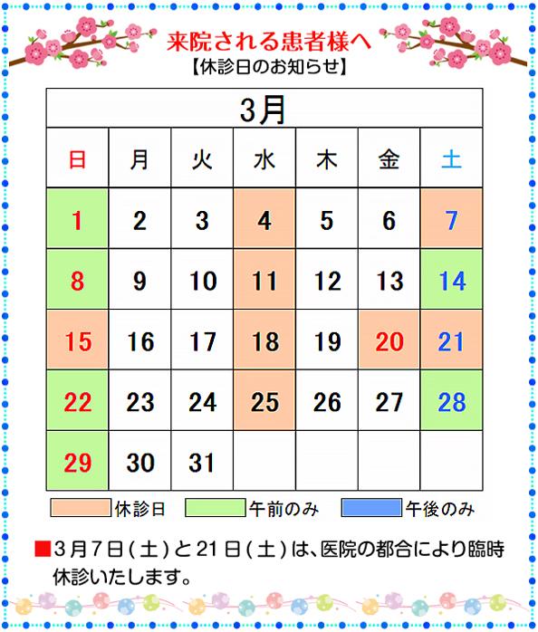 えもり内科クリニック令和2年3月のカレンダー