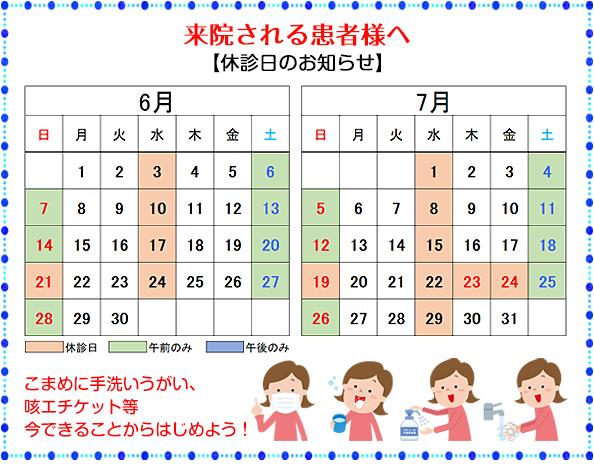 えもり内科クリニック令和2年6月と7月のカレンダー