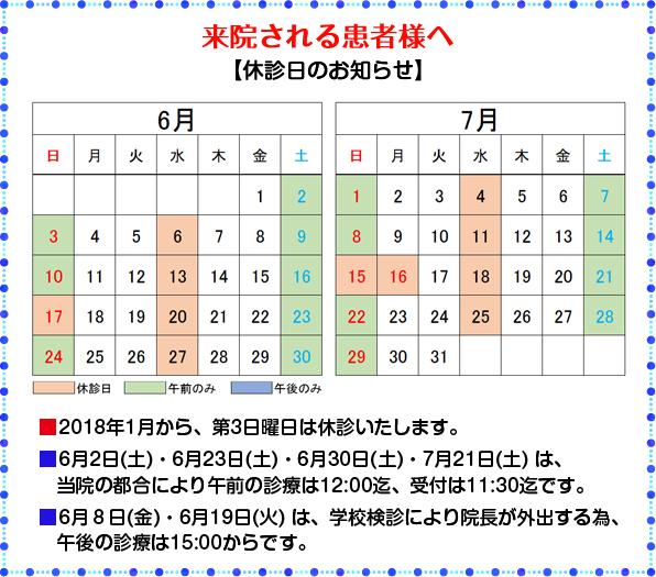 えもり内科クリニック6月・7月の休診カレンダー