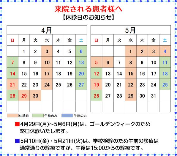 えもり内科クリニック4月と5月のカレンダー