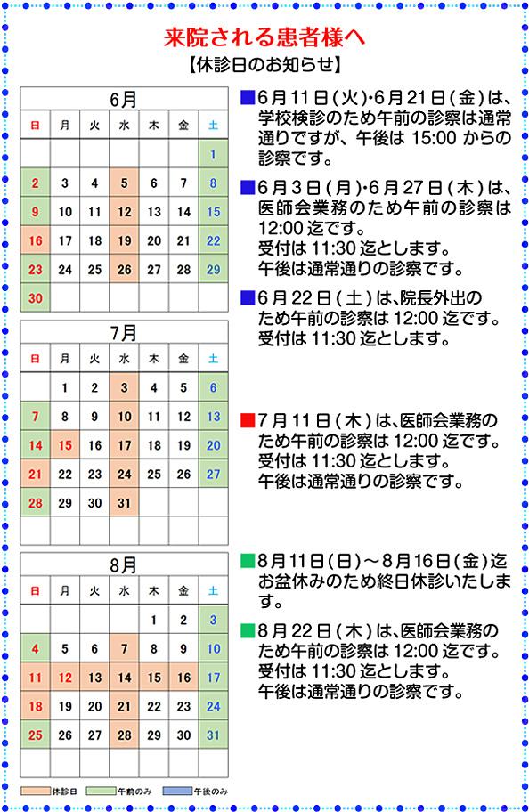 えもり内科クリニック6月と7月のカレンダー
