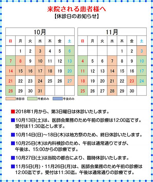 えもり内科クリニック10月と11月の休診カレンダー