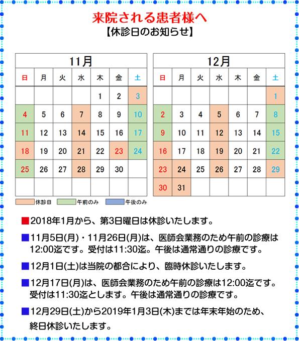 えもり内科クリニック11月と12月のカレンダー
