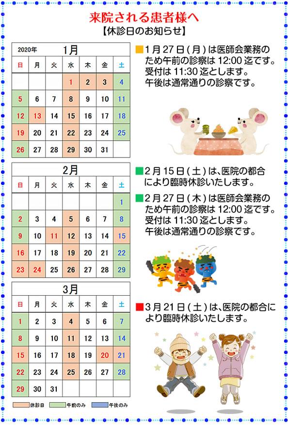 えもり内科クリニック令和2年1月∼3月のカレンダー