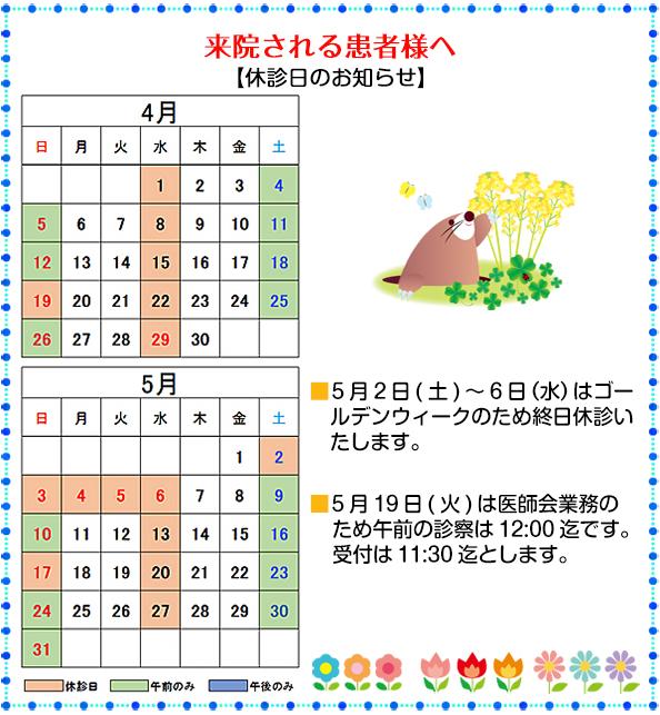 えもり内科クリニック令和2年4月と5月のカレンダー