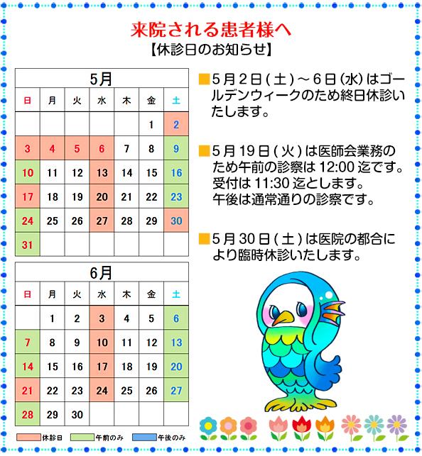 えもり内科クリニック令和2年5月と6月のカレンダー