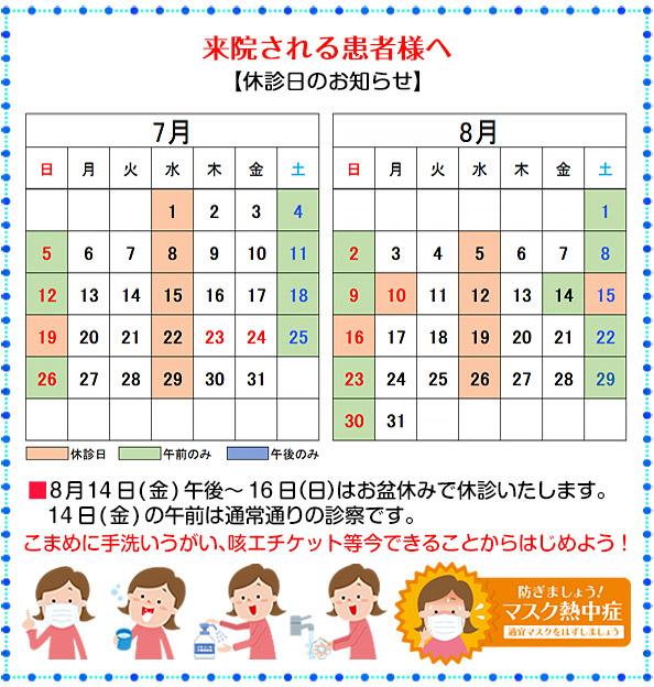 えもり内科クリニック令和2年7月と8月のカレンダー