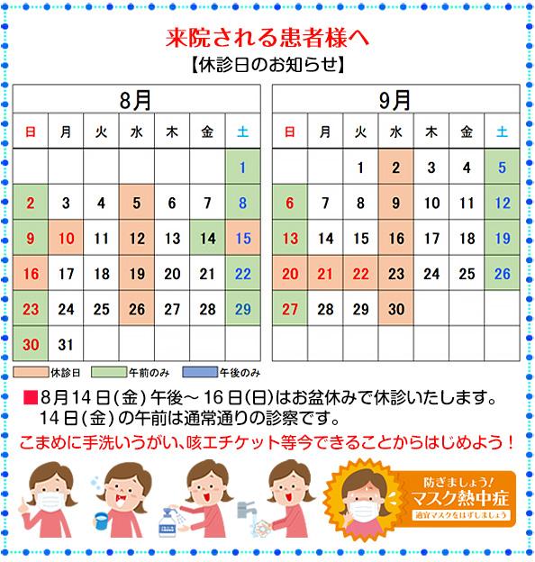 えもり内科クリニック令和2年8月と9月のカレンダー