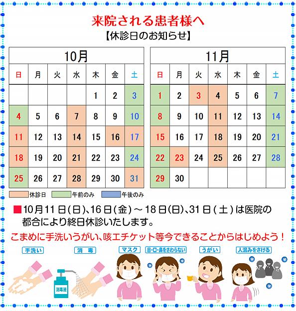 えもり内科クリニック令和2年10月と11月のカレンダー