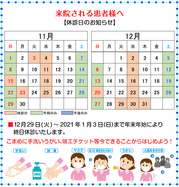 えもり内科クリニック令和2年11月と12月のカレンダー