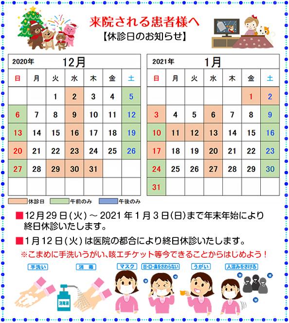 えもり内科クリニック令和2年12月と令和3年1月のカレンダー