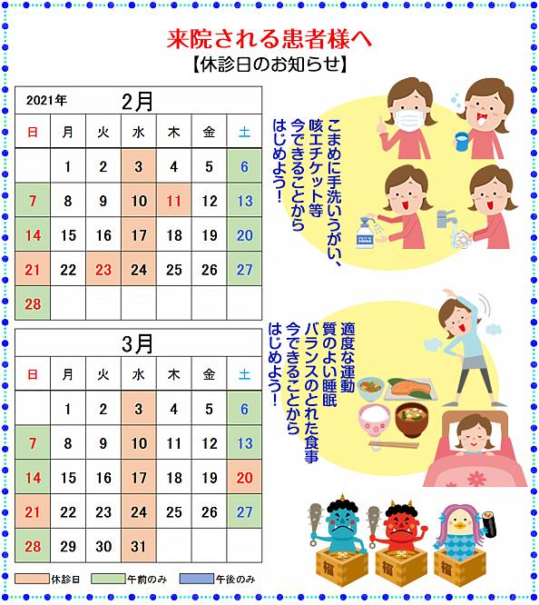 えもり内科クリニック令和3年2月と3月のカレンダー