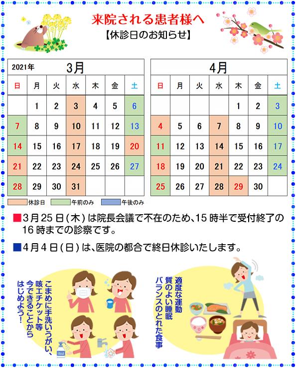 えもり内科クリニック令和3年3月と4月のカレンダー