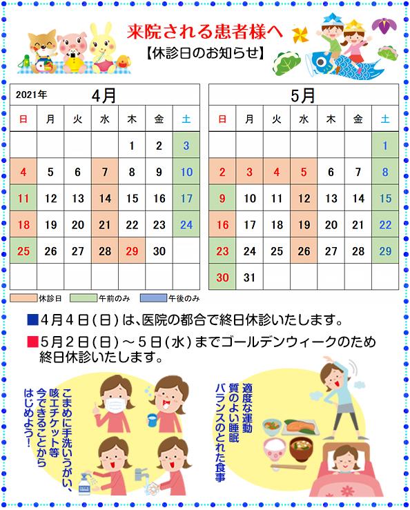 えもり内科クリニック令和3年4月と5月のカレンダー