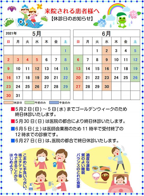 えもり内科クリニック令和3年5月と6月のカレンダー