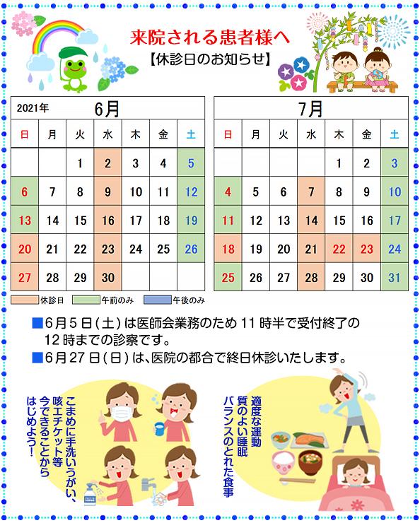 えもり内科クリニック令和3年6月と7月のカレンダー