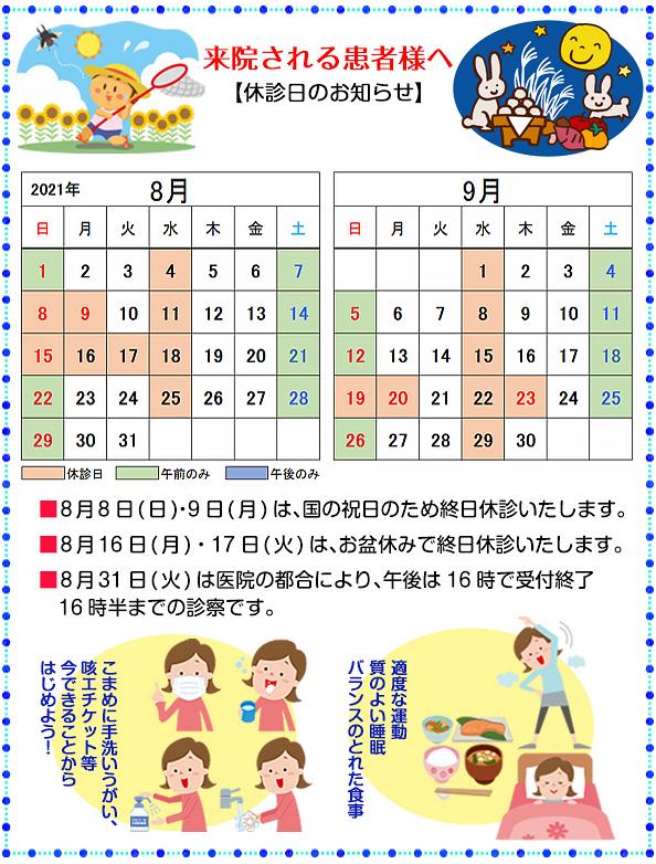 えもり内科クリニック令和3年8月と9月のカレンダー